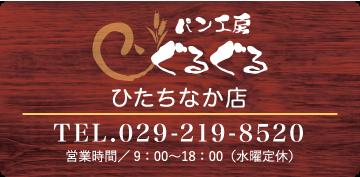 contact_hitachi-naka_16.8.29