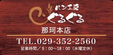 contact_naka-honten_16.8.29